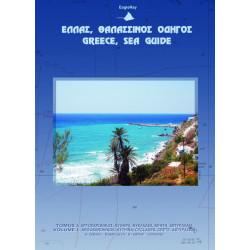 Greece Sea Guide, Volume I
